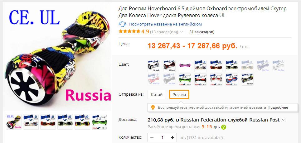 Заказ гироскутера на Алиэкспресс с доставкой из России