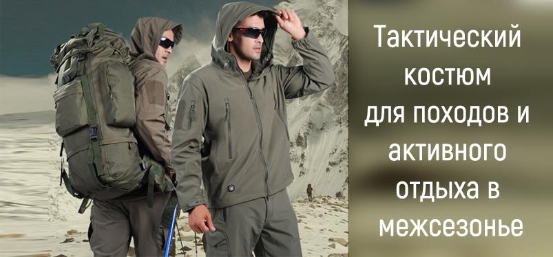 Тактический костюм для походов и активного отдыха в межсезонье