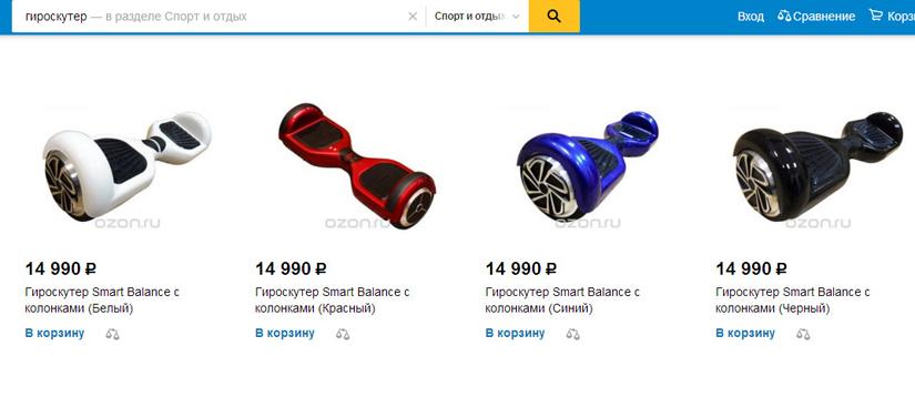 Сколько стоит самый дешёвый гироскутер на Озон ру