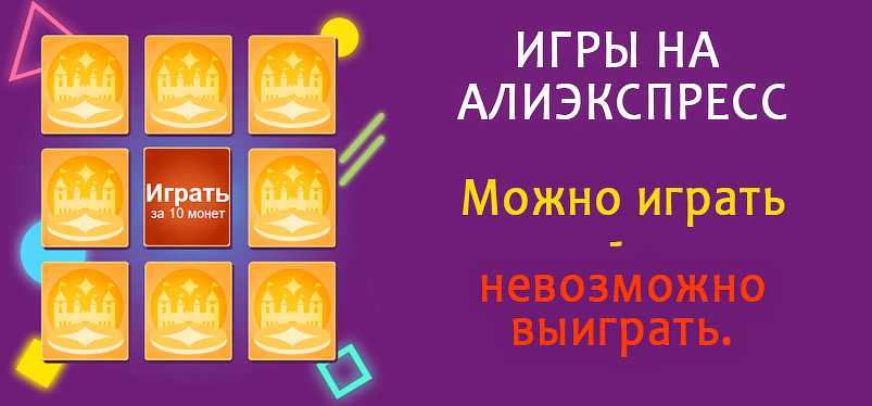 Махинации с играми на Алиэкспресс 11.11