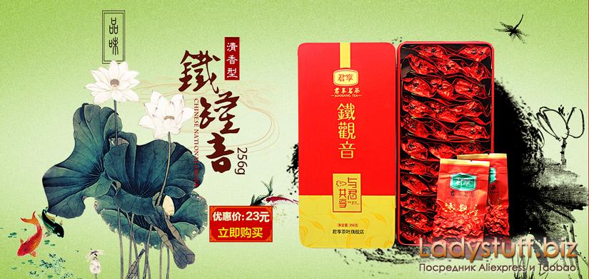 Чай из Китая. Совместные покупки Севастополь