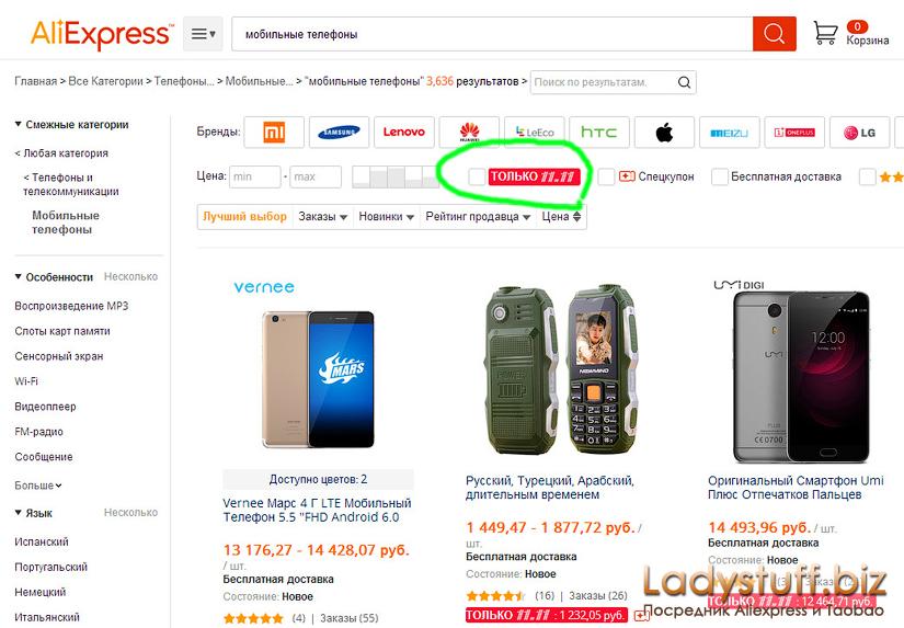 Как найти акционные товары через поиск