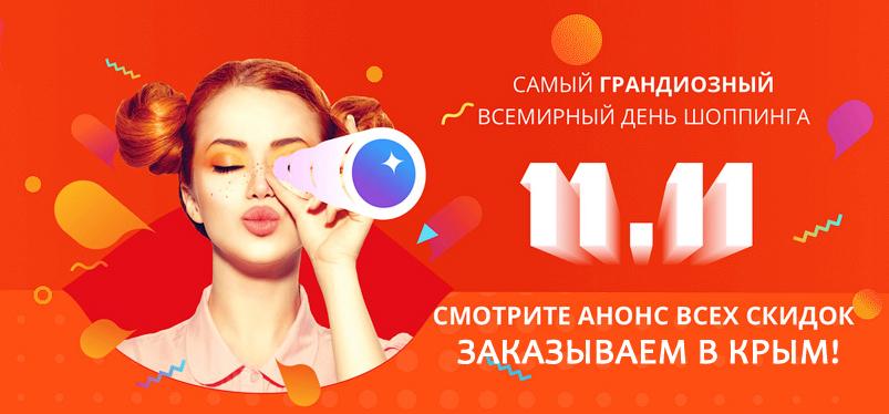 Как сделать заказ на распродаже Алиэкспресс 11.11 в Крыму?