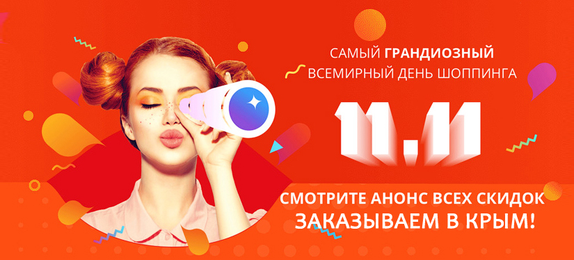 Как заказать на распродаже 11.11 в Крыму?