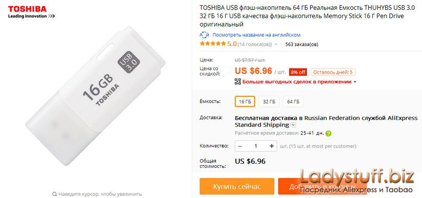 Флешка TOSHIBA 16gb купленная на распродаже 11.11