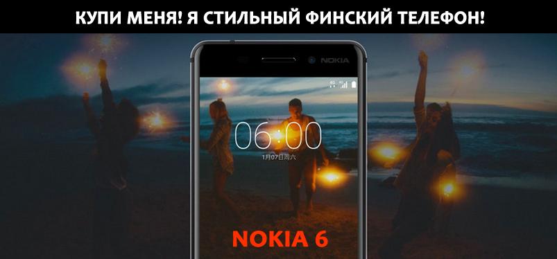 Где купить смартфон Nokia 6 дёшево? Обзор магазинов.