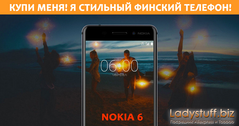 Nokia 6 - где купить дешевле?