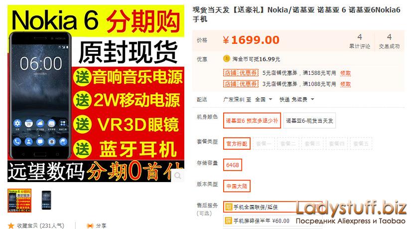 Nokia 6 на Taobao