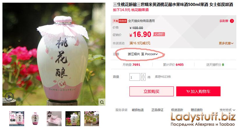 Так теперь видит доставку на Taobao.com незарегистрированный покупатель