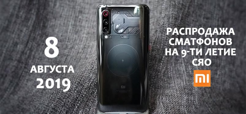 Распродажа Xiaomi 8 августа 2019. Скидки на смартфоны, где купить дёшево?