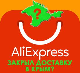 Aliexpress.com закрыл доставку в Крым?