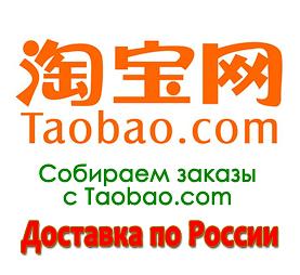 Заказ на Taobao.com