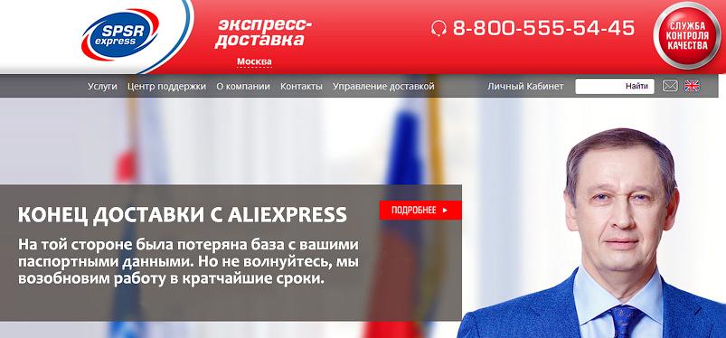 Алиэкспресс закрыл доставку посылок в Россию курьерской службой SPSR express